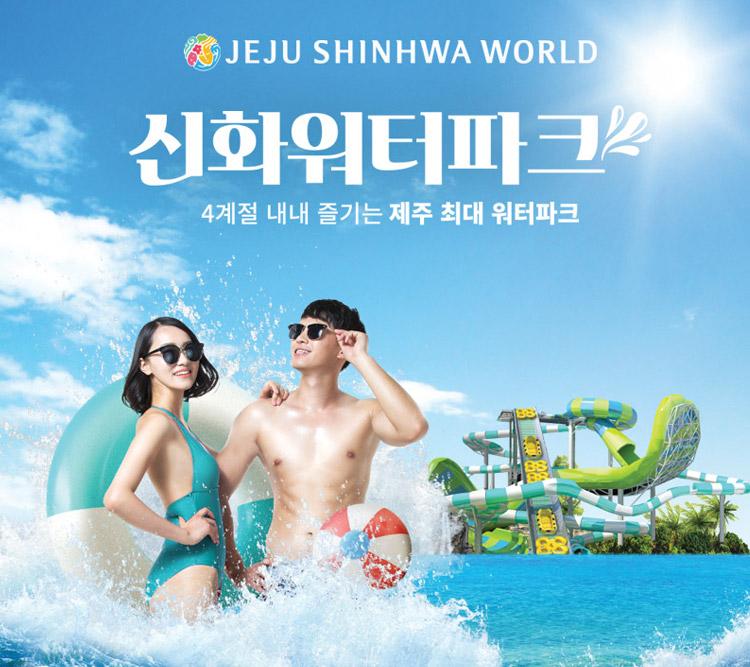 신화월드 신화워터파크