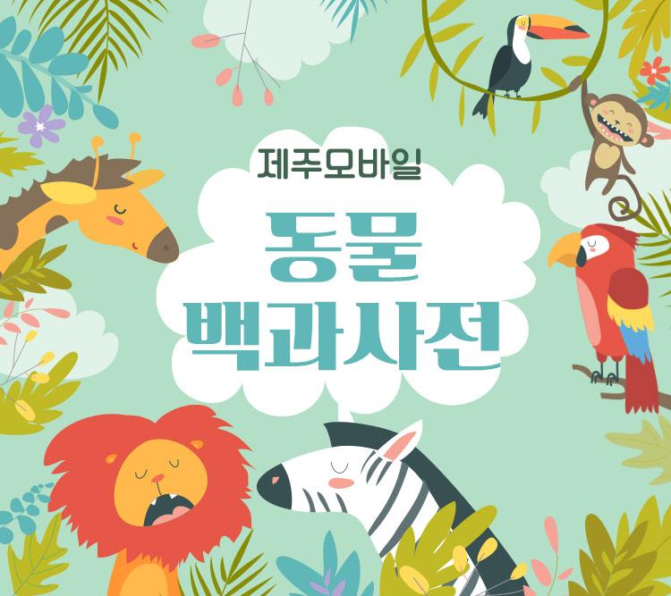 동물백과사전_키즈관광지|혜택